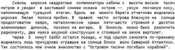 Отрывок из книги Л.Скрягина (автор пролетал над Сейблом)